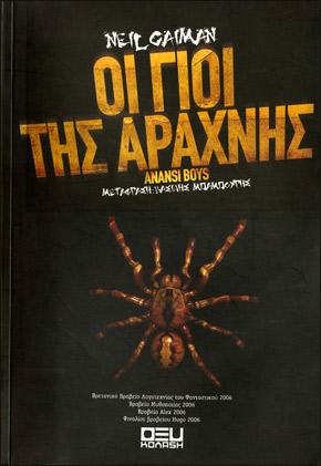 Anansi Boys - Greece - Paperback