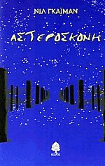 Stardust - Greece - Paperback